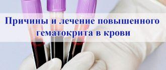 Лечение повышенного гематокрита в крови