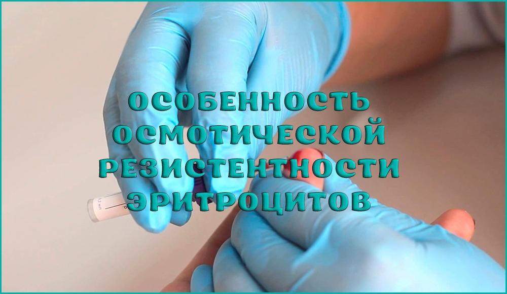 Осмотическая резистентность эритроцитов
