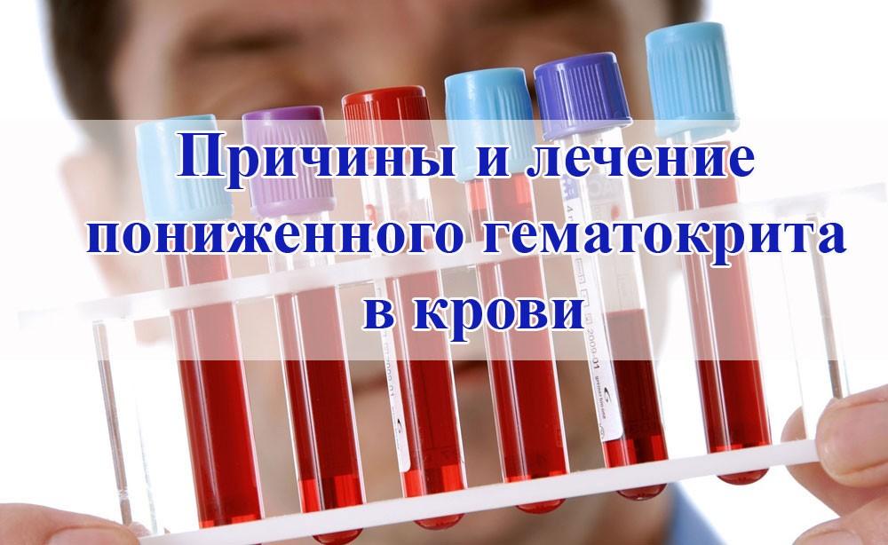 Пониженный гематокрит в крови