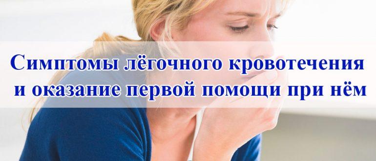 Симптомы лёгочного кровотечения