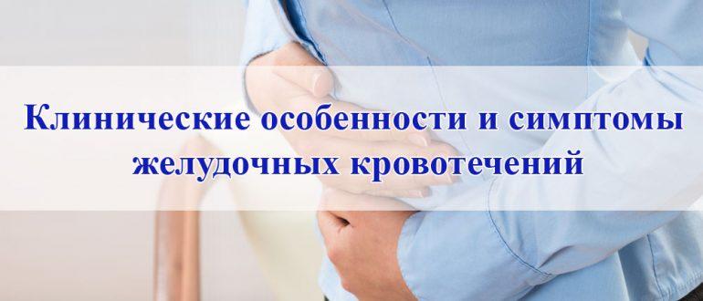Симптомы желудочных кровотечений