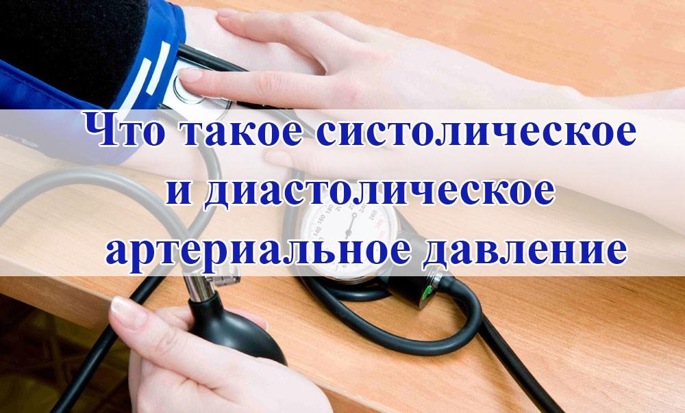 Систолическое и диастолическое артериальное давление