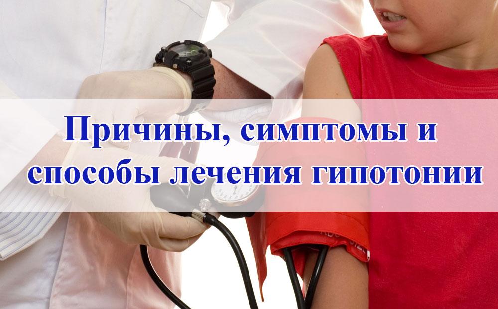 Способы лечения гипотонии