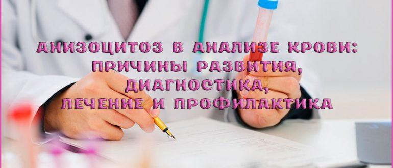 Что такое анизоцитоз в анализе крови и какие его нормы