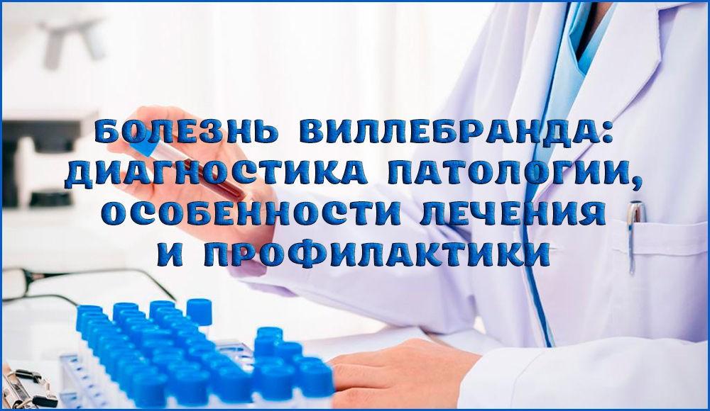 Диагностика, профилактика и лечение при болезни Виллебранда