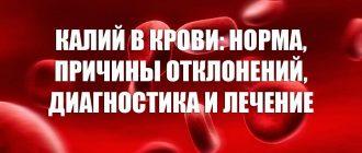 Калий в крови: норма, причины отклонений, диагностика и лечение